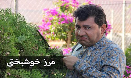 Marze Khoshbakhti