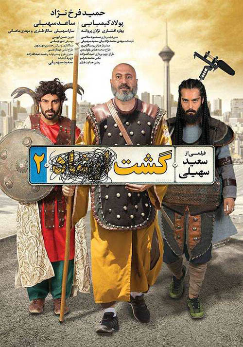 filme sinamai irani