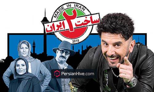 Sakhte Iran - Season 2