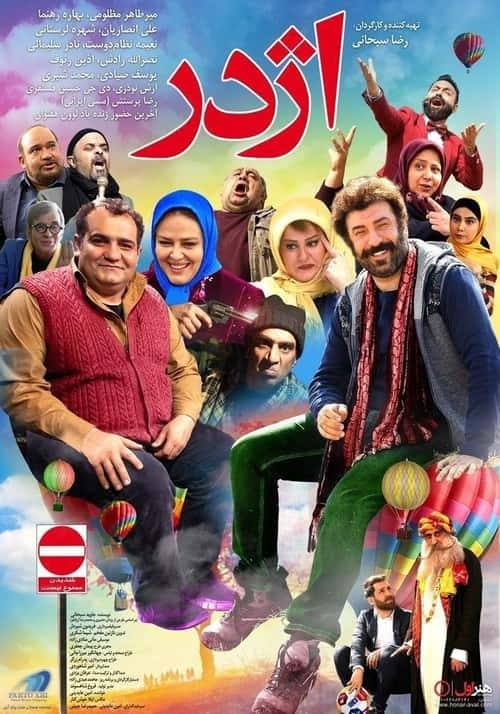 Azhdar Archives Persian Hive Watch iranian social/drama series ghoorbaghe episode 2 on persian hive. persian hive